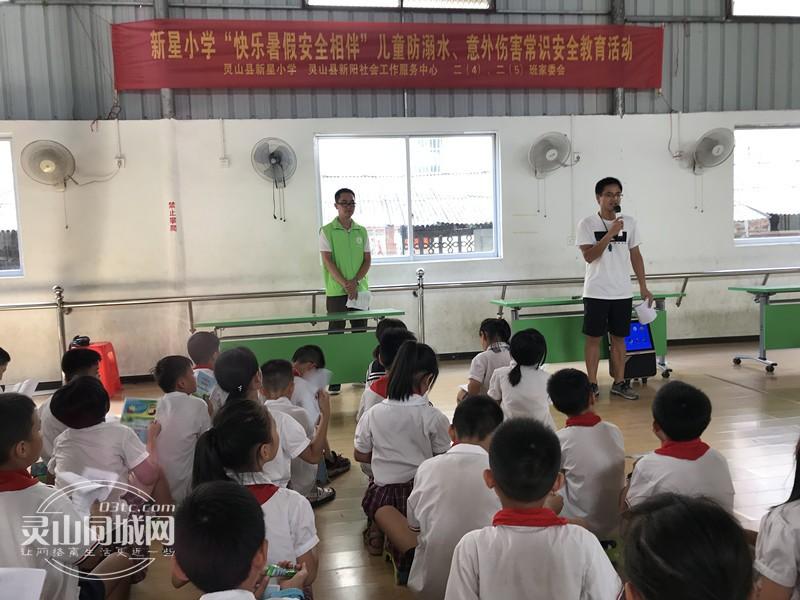 图八:新星小学总务处覃副主任进行活动总结.jpg