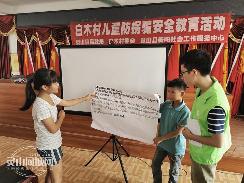 图二:小组儿童代表分享防拐骗技巧.jpg